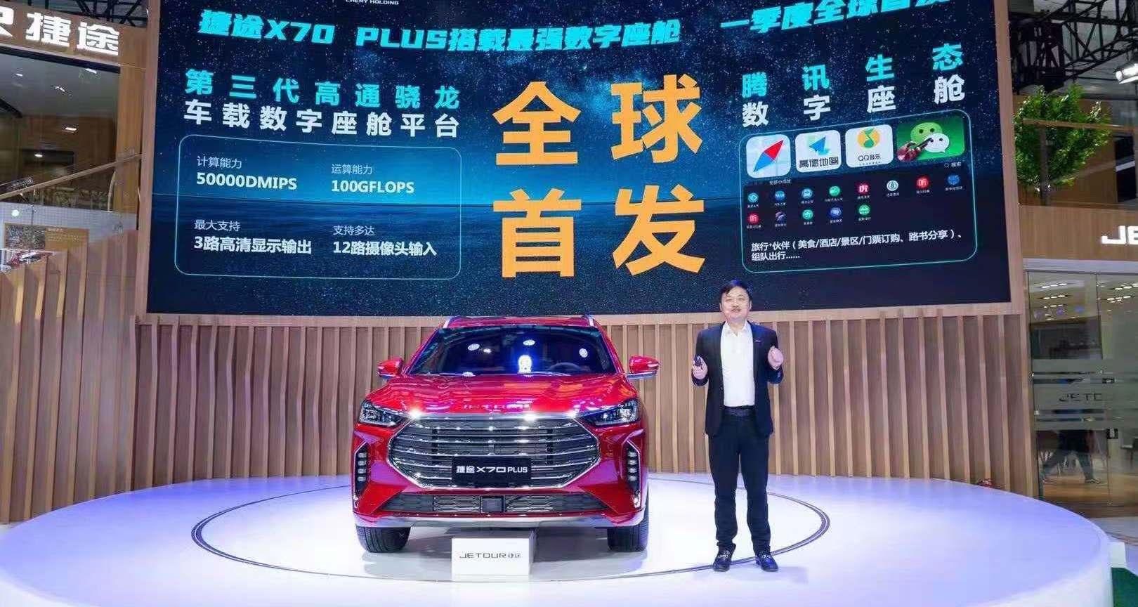 2020广州车展 | 双管齐下 捷途发布智能化与新能源新计划