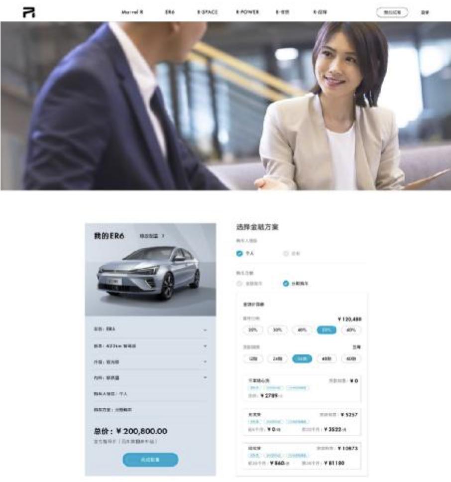 更直观、更简洁 上汽R汽车官网全新上线