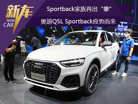 "Sportback家族再出""拳""别急,奥迪Q5L Sportback应势而来"