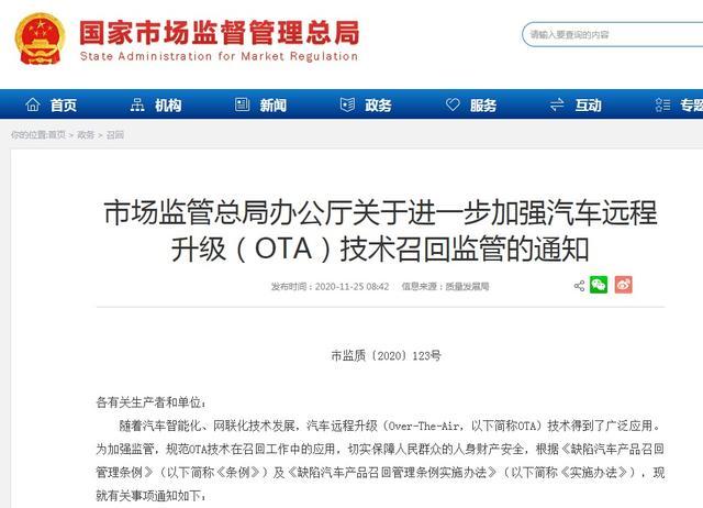 市场监管总局办公厅发布进一步加强汽车OTA技术召回监管通知