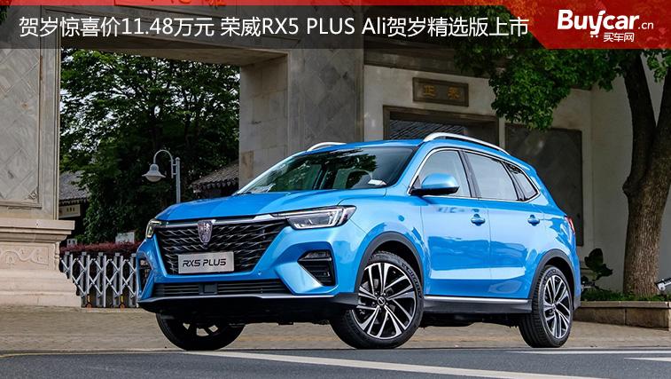 贺岁惊喜价11.48万元 荣威RX5 PLUS Ali贺岁精选版上市