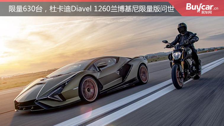 限量630台明说,杜卡迪Diavel 1260兰博基尼限量版问世