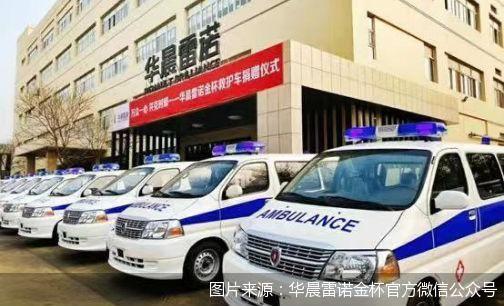 北京商报 | 饮鸩止渴还是积极自救 华晨雷诺金杯再陷裁员风波