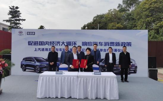 毛豆新车与上汽通用五菱达成20亿元合作