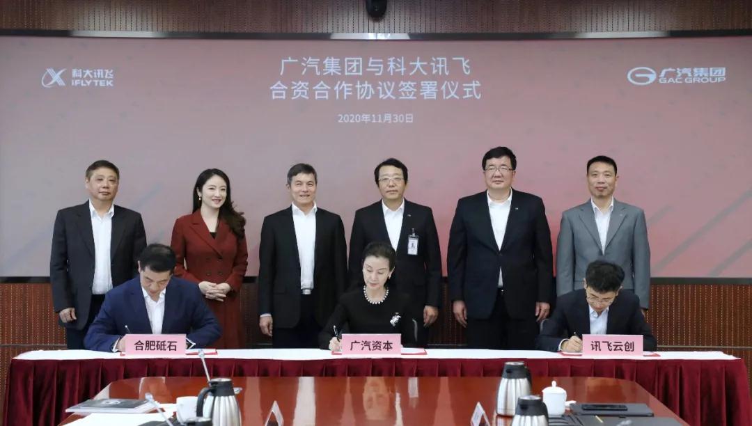 深化汽车智能及数字化合作 广汽集团与科大讯飞成立合资公司