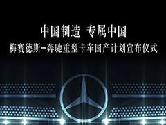 戴姆勒将与福田在华生产梅赛德斯-奔驰卡车