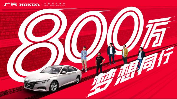 致敬800万车主,广汽本田《2020你好H星人》微纪录片正式上映