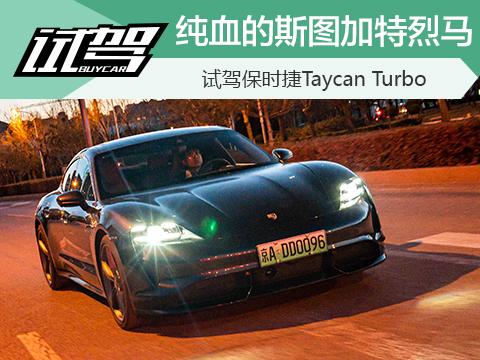 """流淌着斯图加特烈马的""""纯血"""" 试驾保时捷Taycan Turbo"""