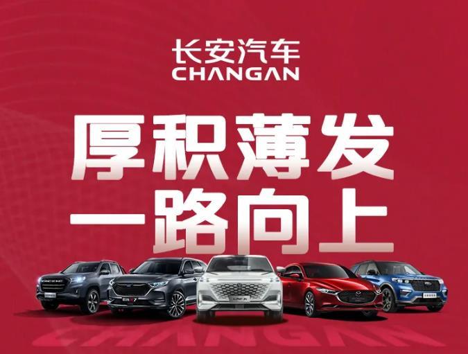 中车网 | 长安2020销量超200万,中国品牌乘用车增长20%
