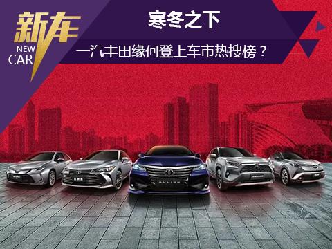 寒冬之下,一汽丰田缘何登上车市热搜榜?