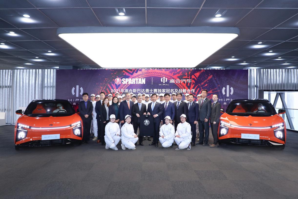 高合汽车独家冠名2021年斯巴达勇士赛