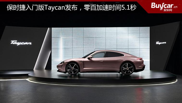 保时捷入门版Taycan发布,零百加速时间5.1秒