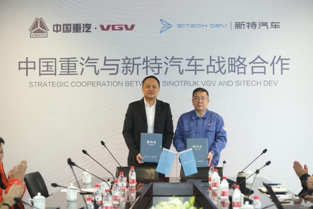 年内将推多款新车 新特汽车与中国重汽达成战略合作