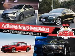 A级家轿市场竞争愈演愈烈,2021年你最期待哪款轿车入市?
