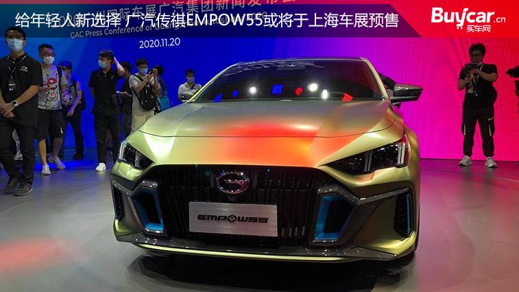 给年轻人新选择 广汽传祺EMPOW55或将于上海车展预售