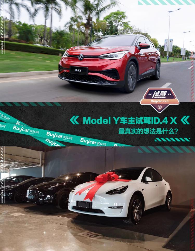 Model Y车主试驾ID.4 X,最真实的想法是什么?